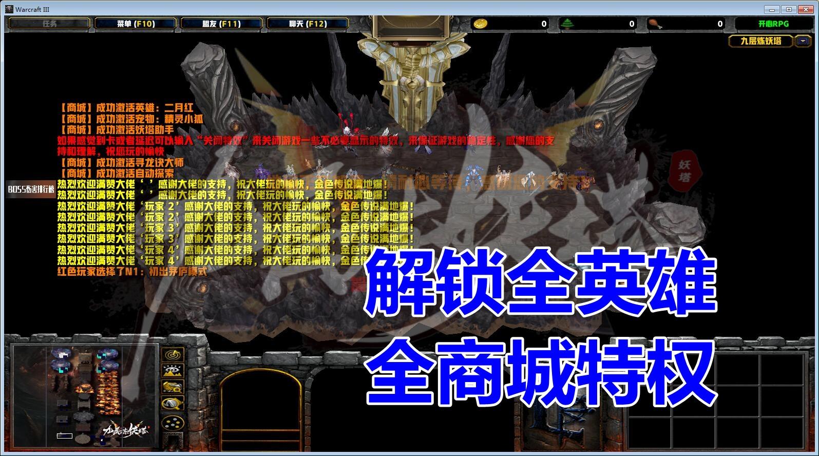 九层炼妖塔1.0.21TOP破解 解锁全英雄+全商城特权+存档通关道具+天道风神剑+刷物品无CD