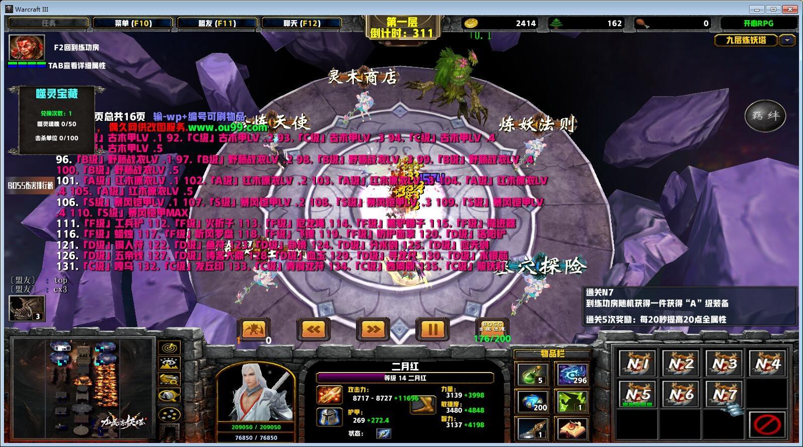 九层炼妖塔1.0.22TOP破解 解锁全英雄+全商城特权+存档通关道具+天道风神剑+刷物品无CD