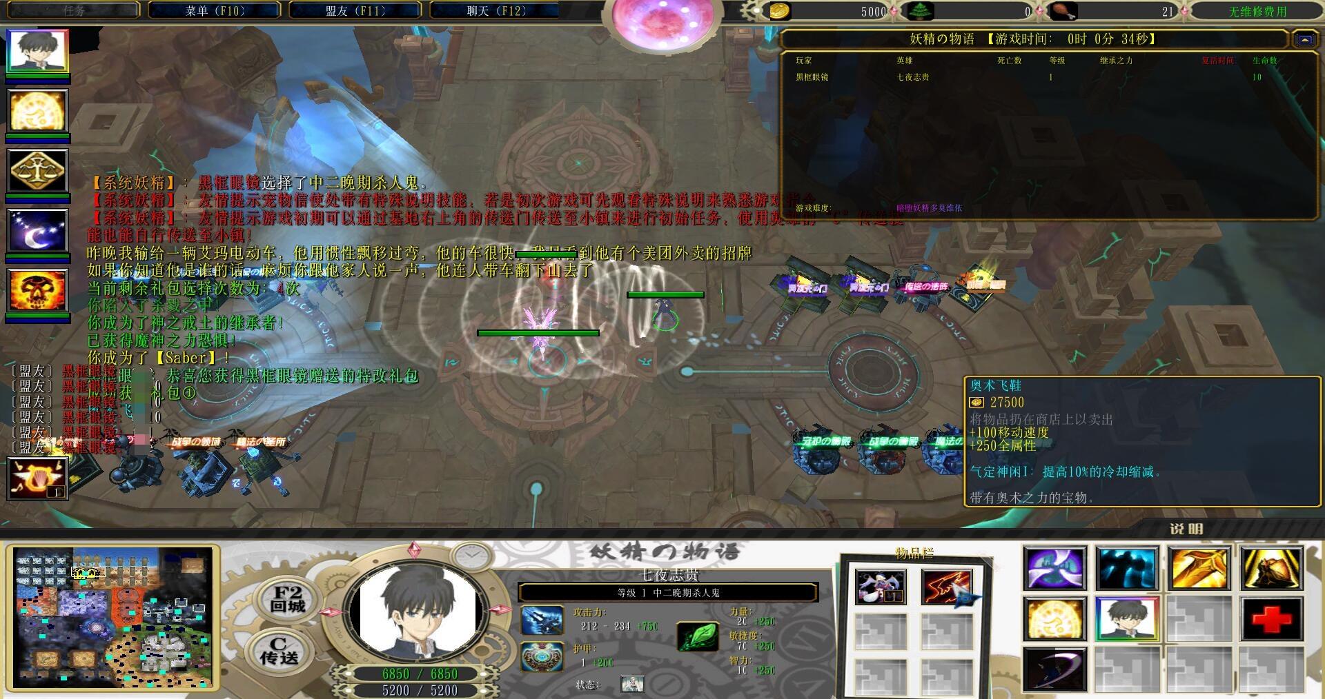 妖精の物语3.06a黑式破解