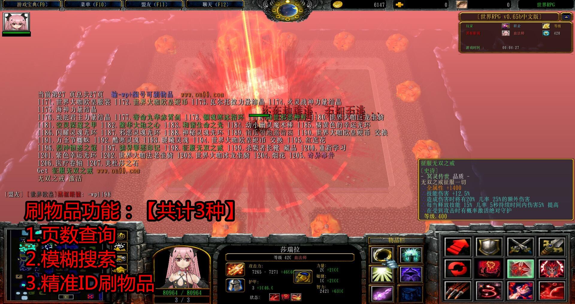 世界RPGv0.65b中文版黑式破解
