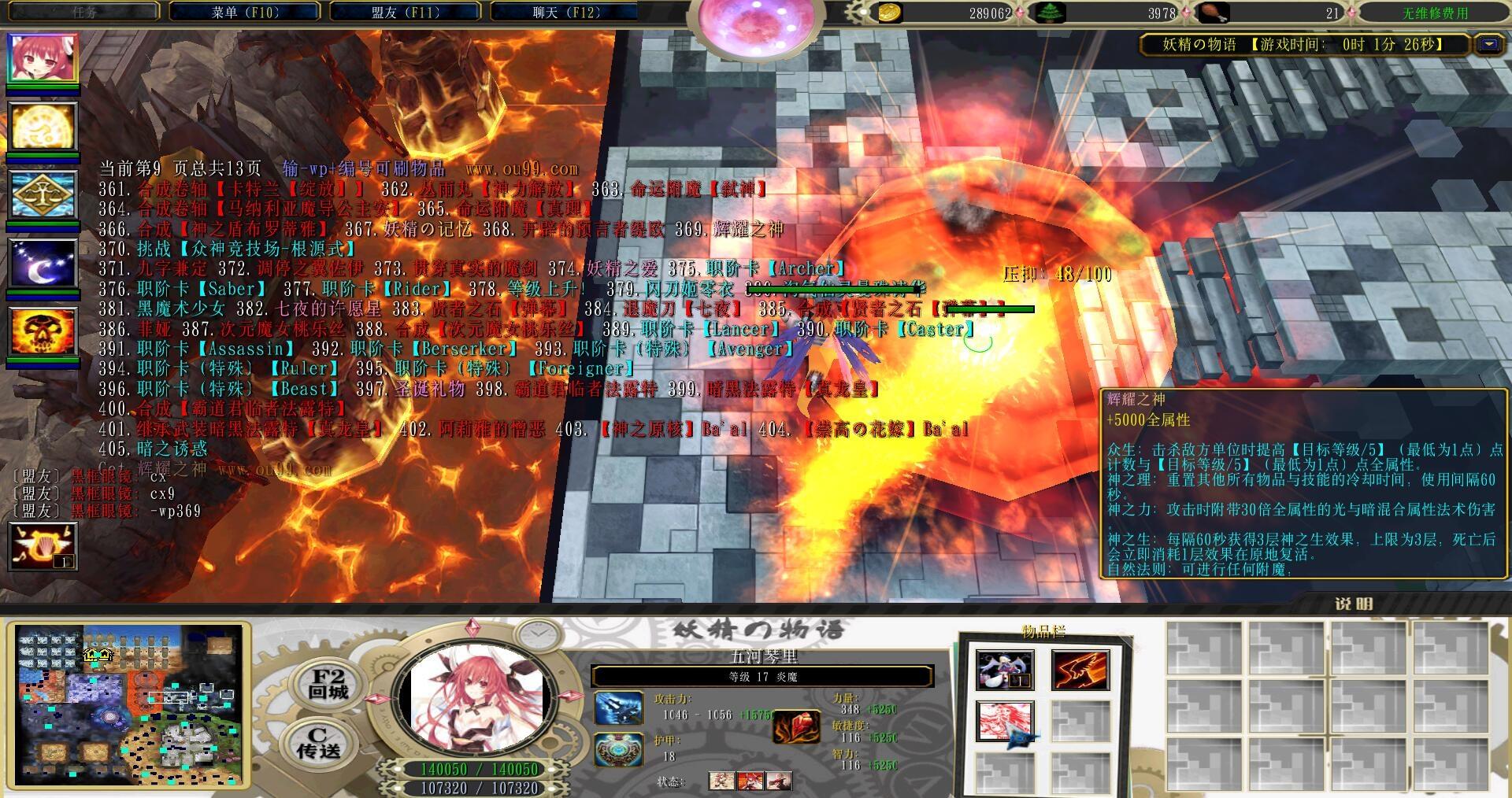 妖精の物语3.10test3黑式破解