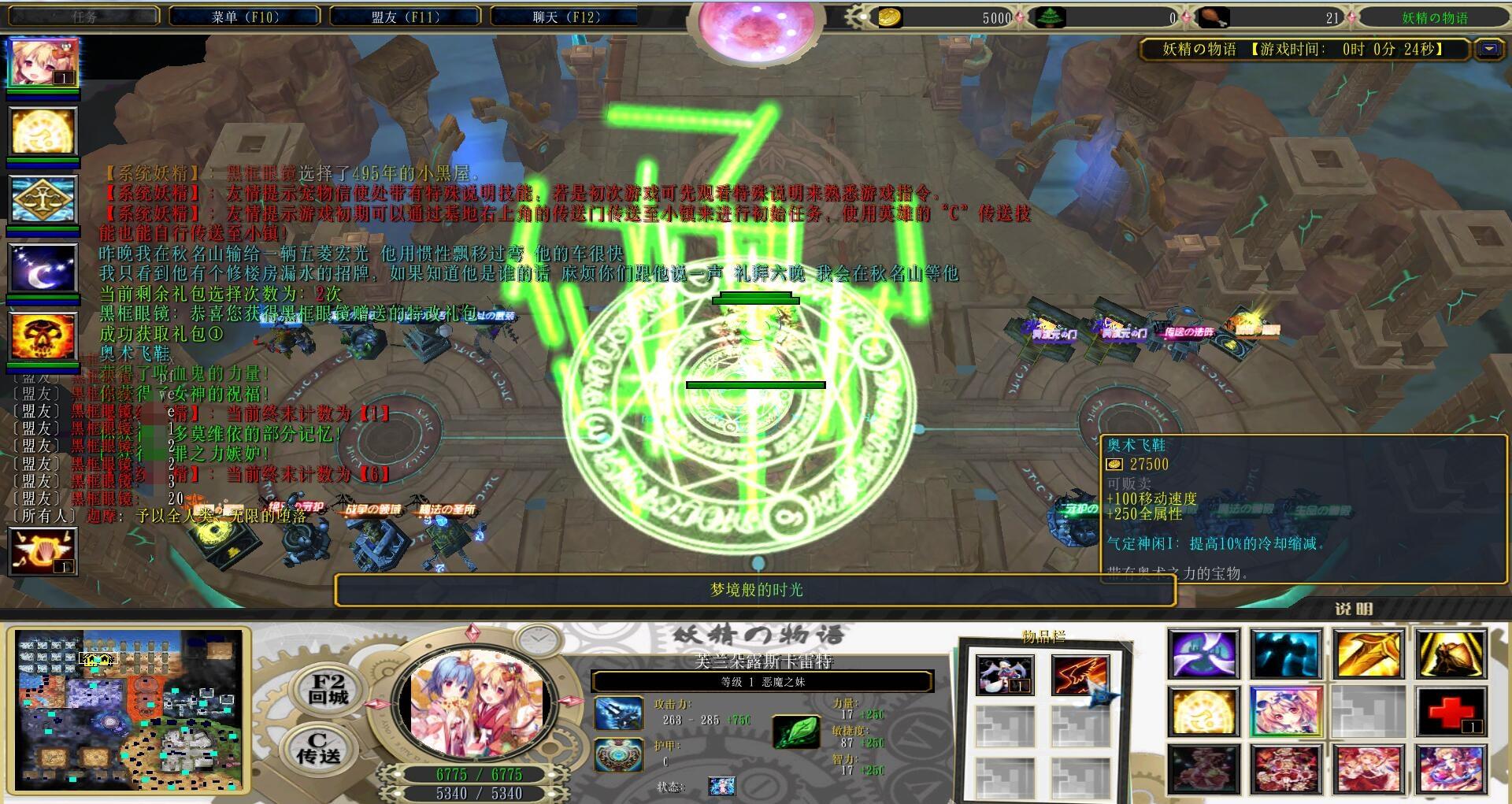 妖精の物语3.10c黑式破解