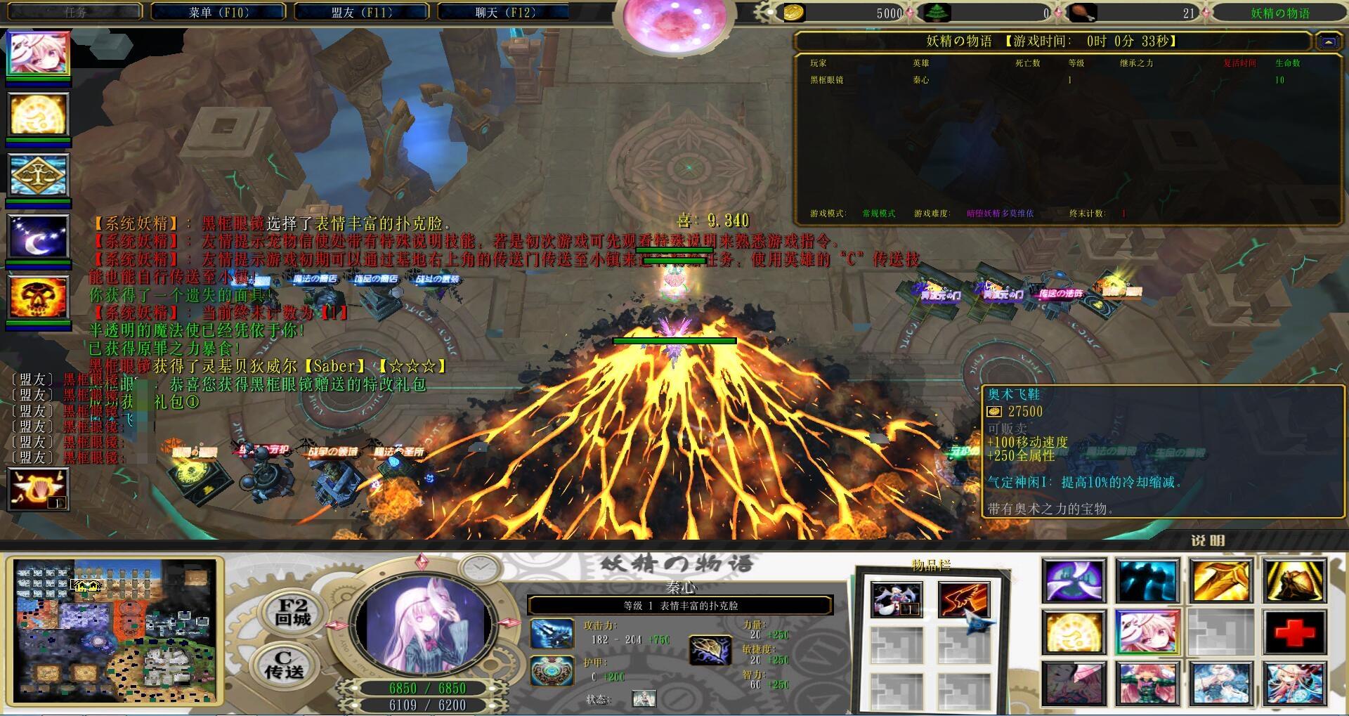 妖精の物语3.11修正黑式破解