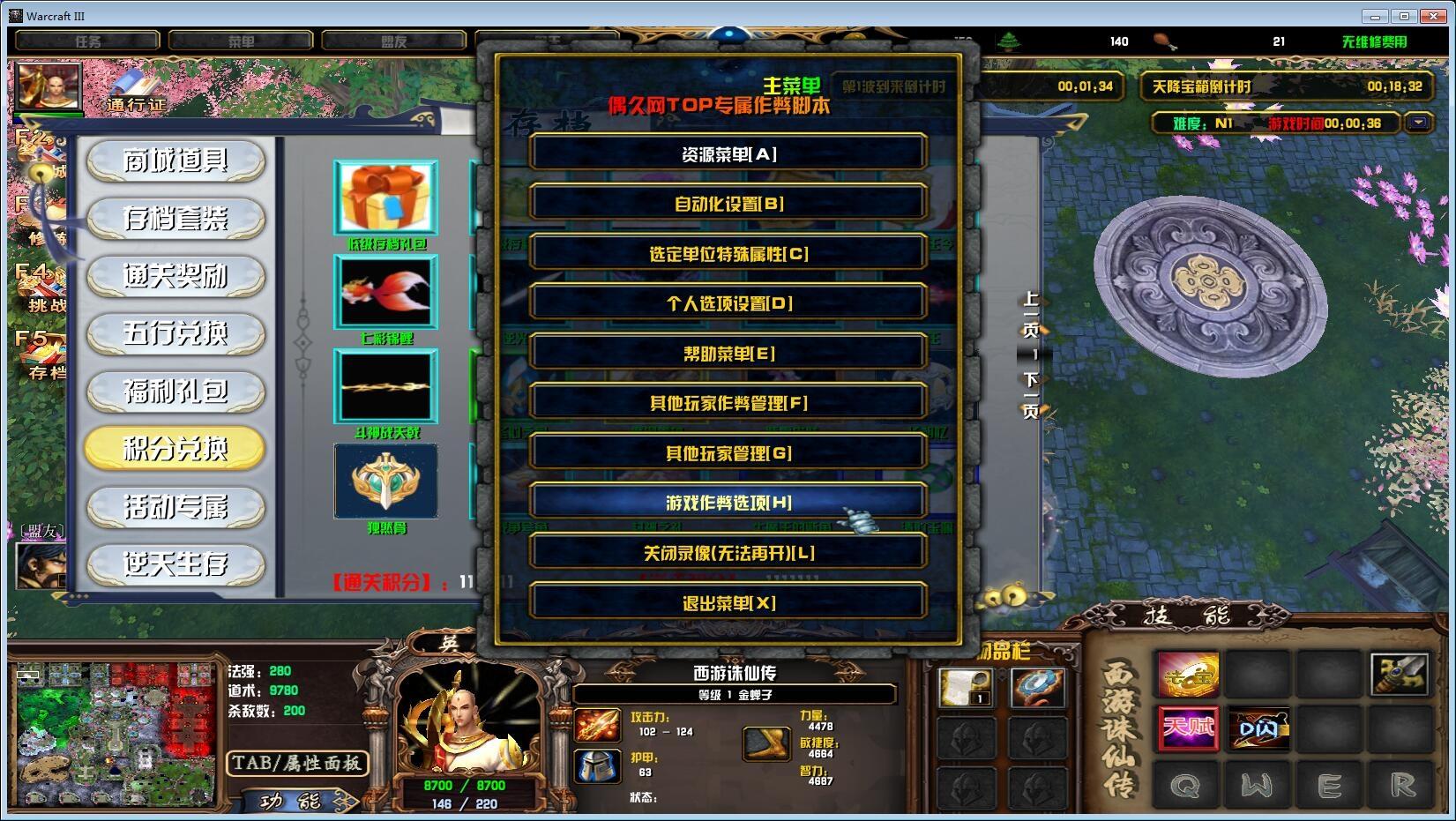 西游诛仙传1.2.8TOP破解 解锁全英雄+全商城特权+存档通关道具+超神话混沌珠+刷物品