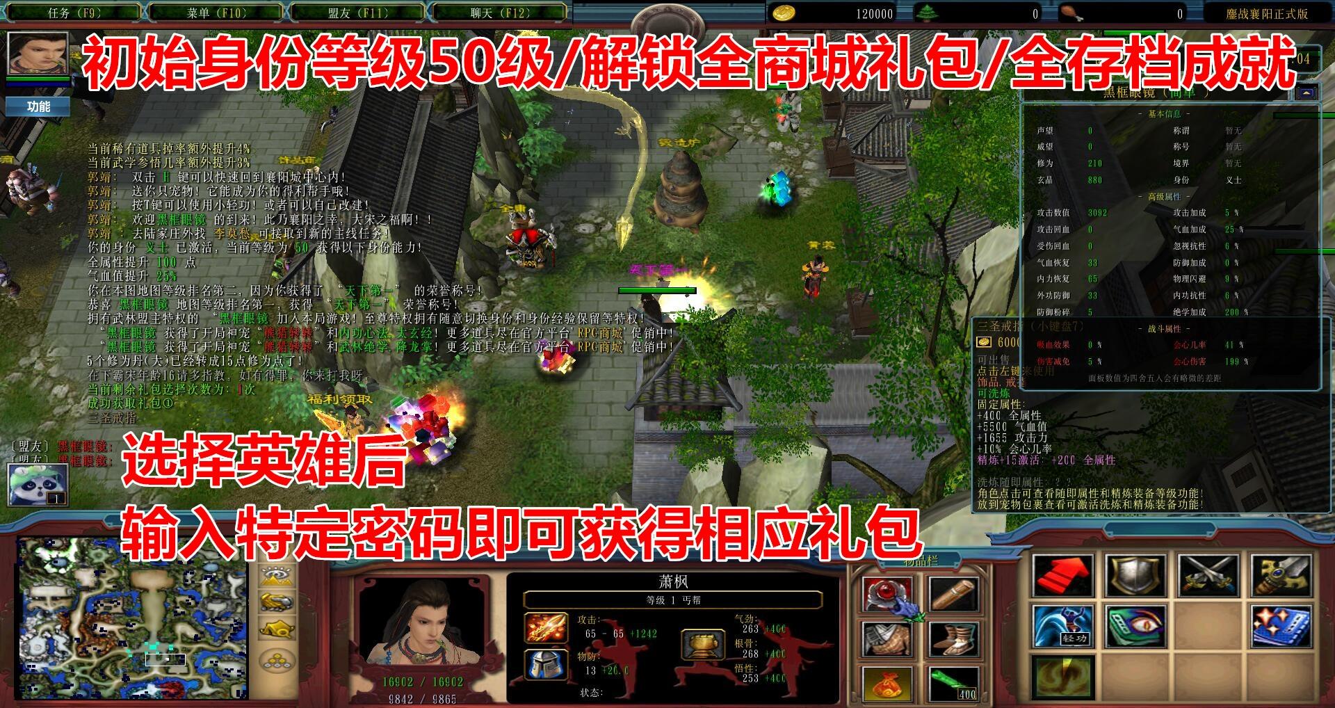 鏖战襄阳5.2.0黑式破解