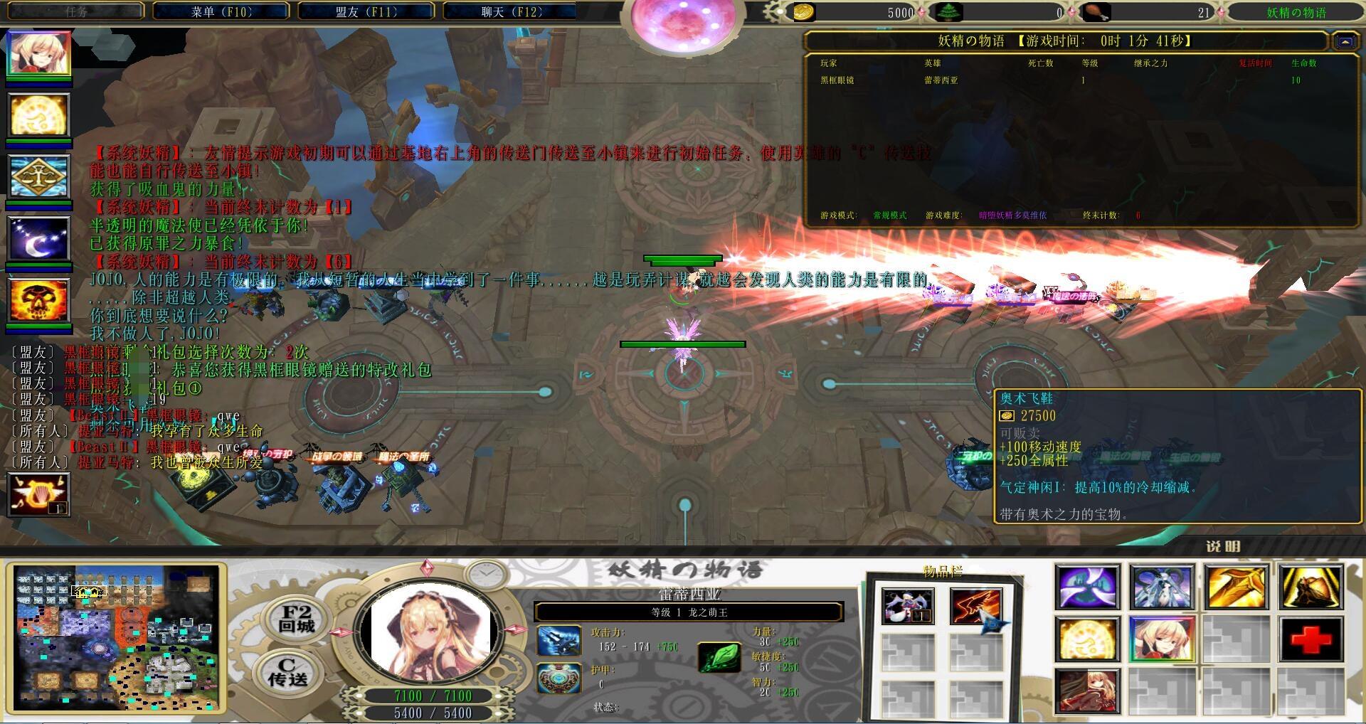 妖精の物语3.12test2黑式破解
