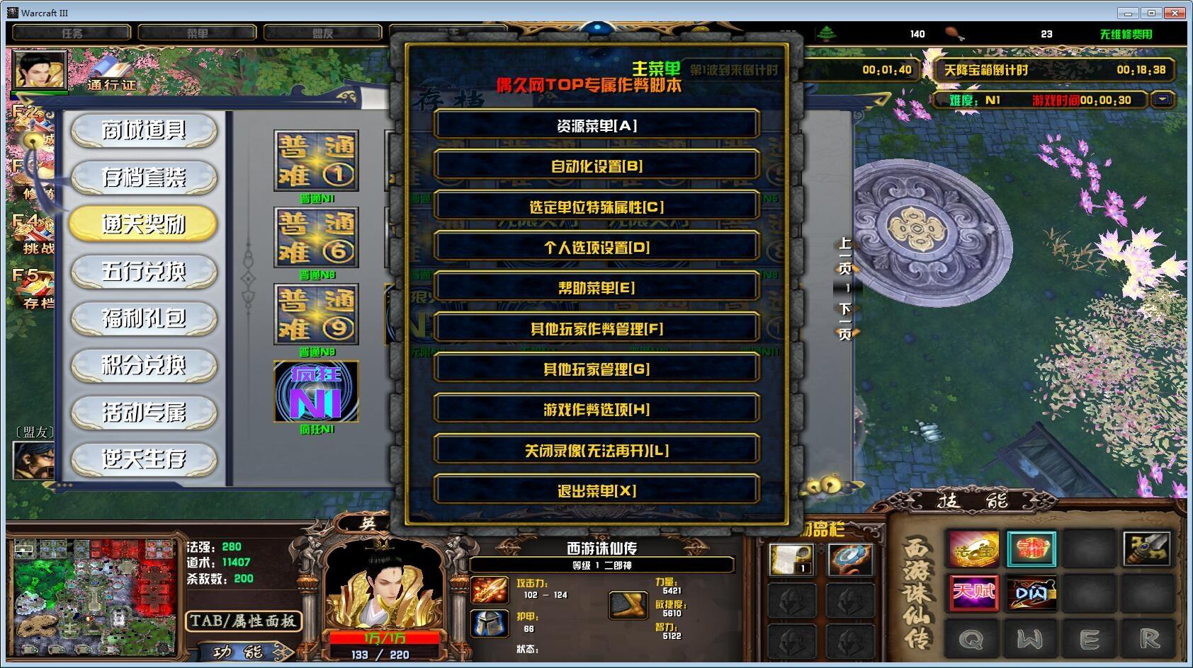 西游诛仙传1.3.9TOP破解 解锁全英雄+全商城特权+存档通关道具+超神话混沌珠+刷物品