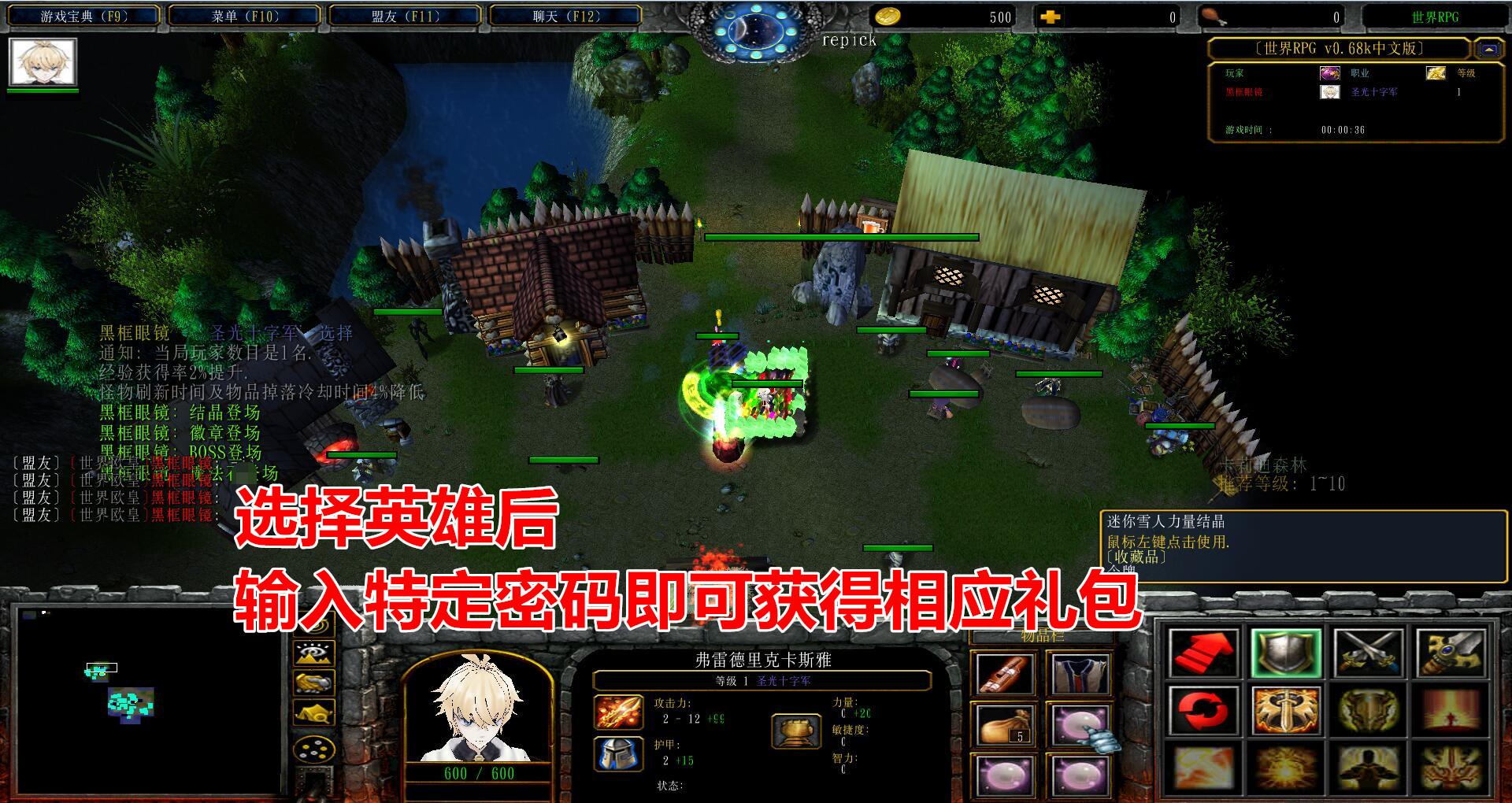 世界RPGv0.68k中文版黑式破解