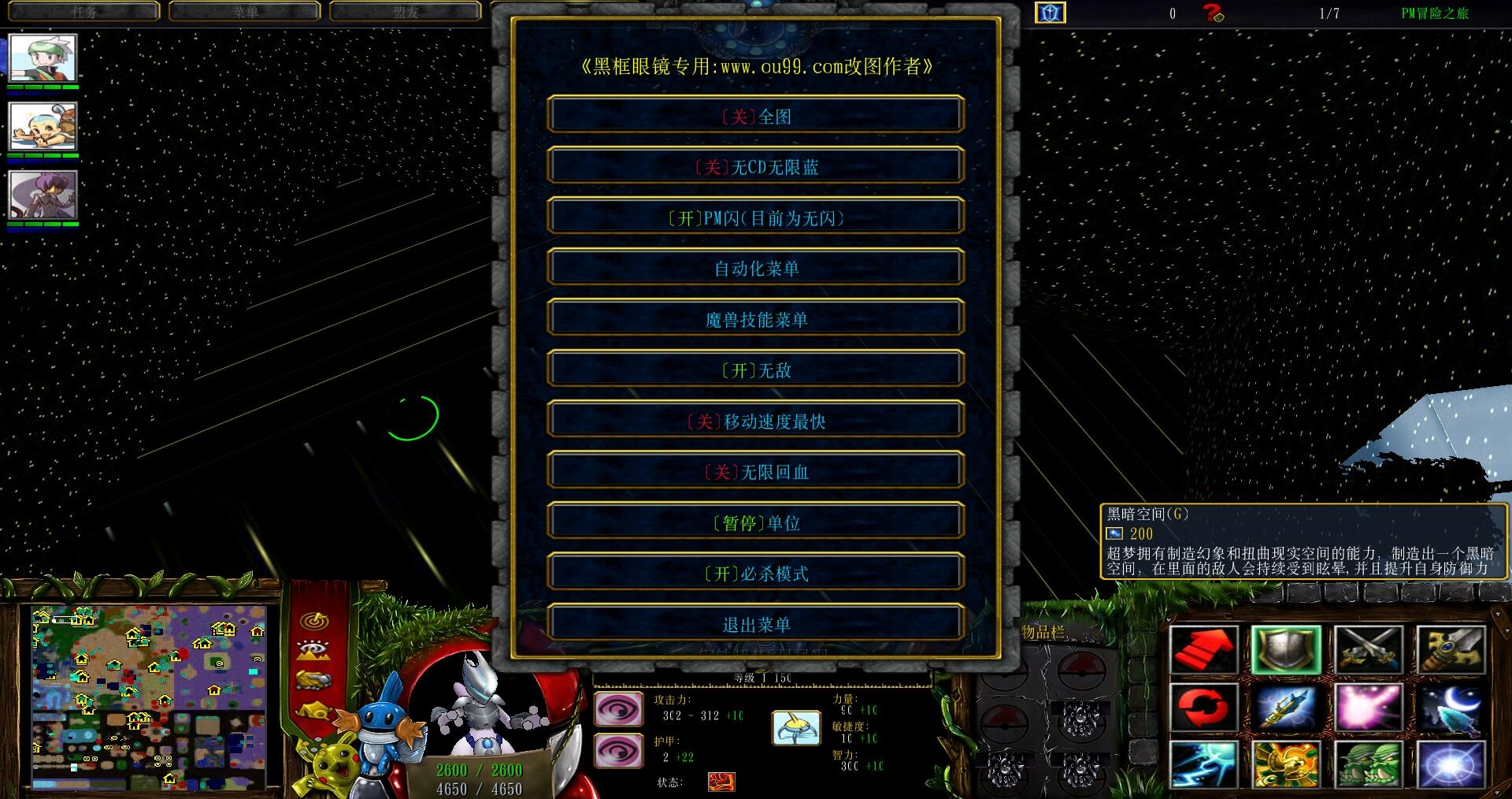 宠物小精灵PM冒险之旅2.18版黑式破解