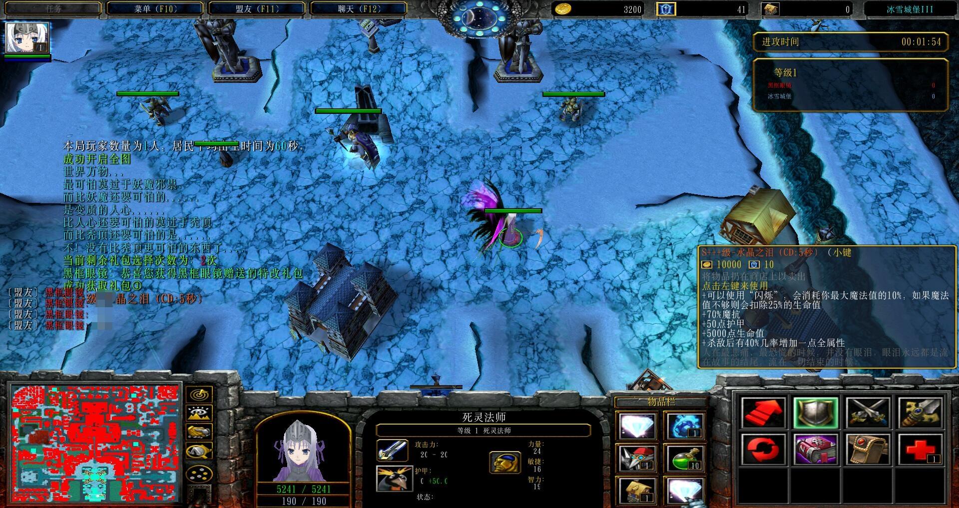 冰雪城堡III1.7.7黑式破解