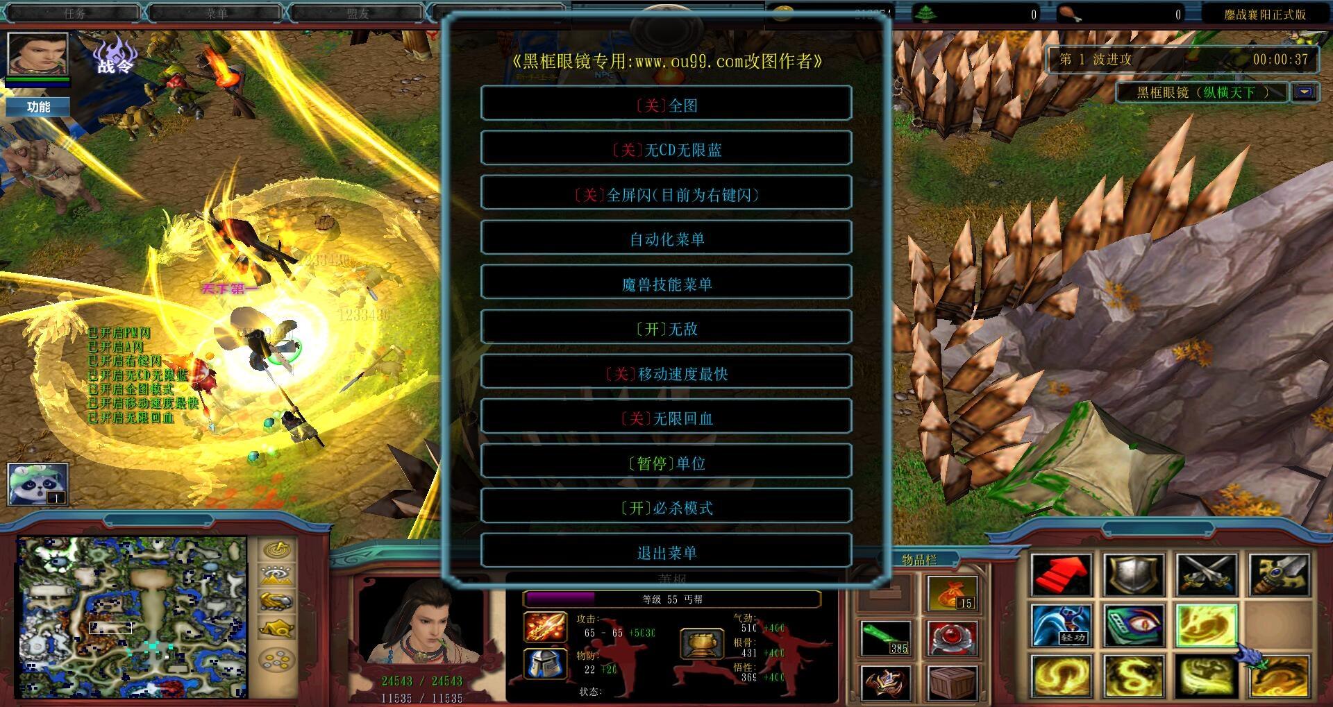 鏖战襄阳5.8.0黑式破解