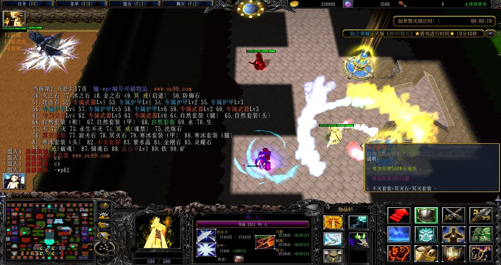 仙之领域2.3.6黑式破解