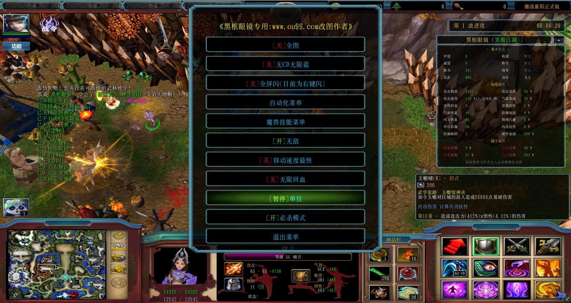 鏖战襄阳6.6.0黑式破解