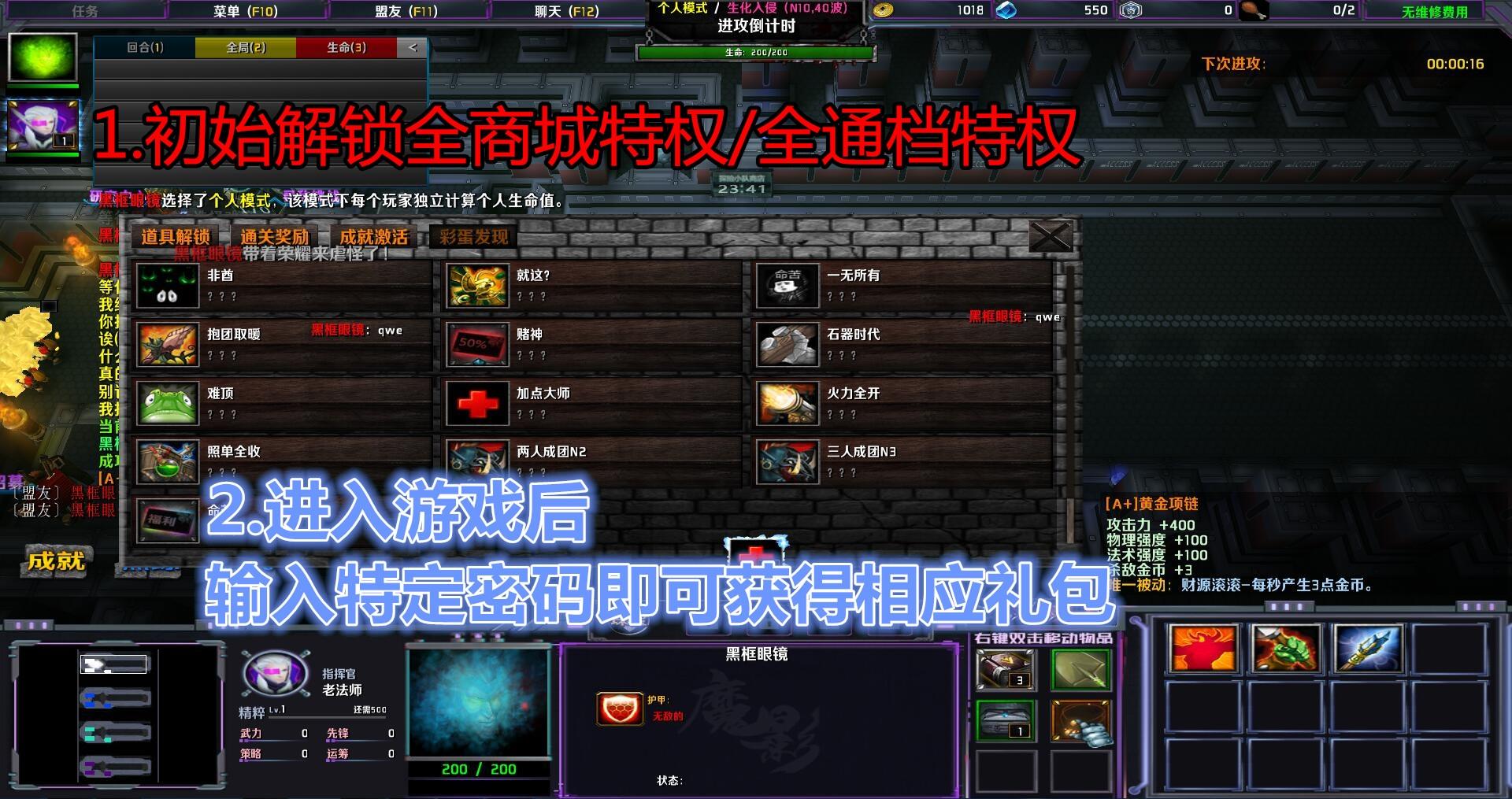末日要塞1.8.5黑式破解版