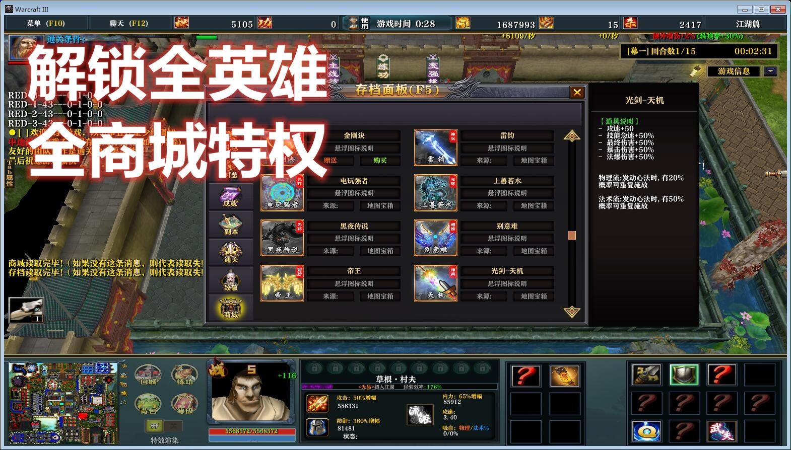 嘿_江湖1.4.7破解版 解锁全英雄+全商城特权+存档成就宠物+时装副本特权+地图等级99