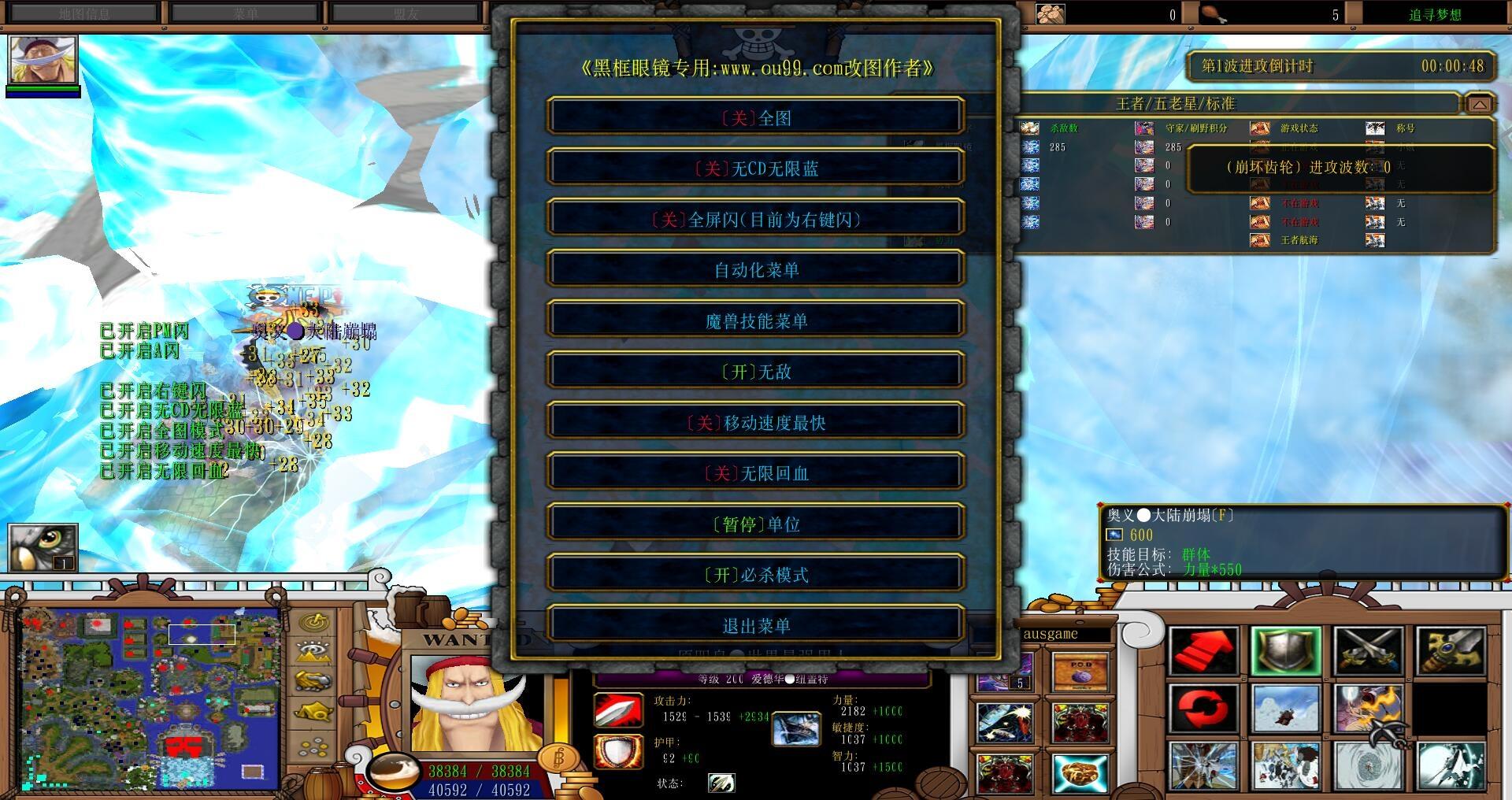 王者航海3.3.8破解