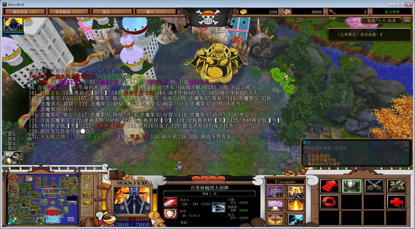 王者航海3.3.8破解版 解锁全英雄+全商城特权+古代兵器礼包+解除武器限制+刷物品无CD