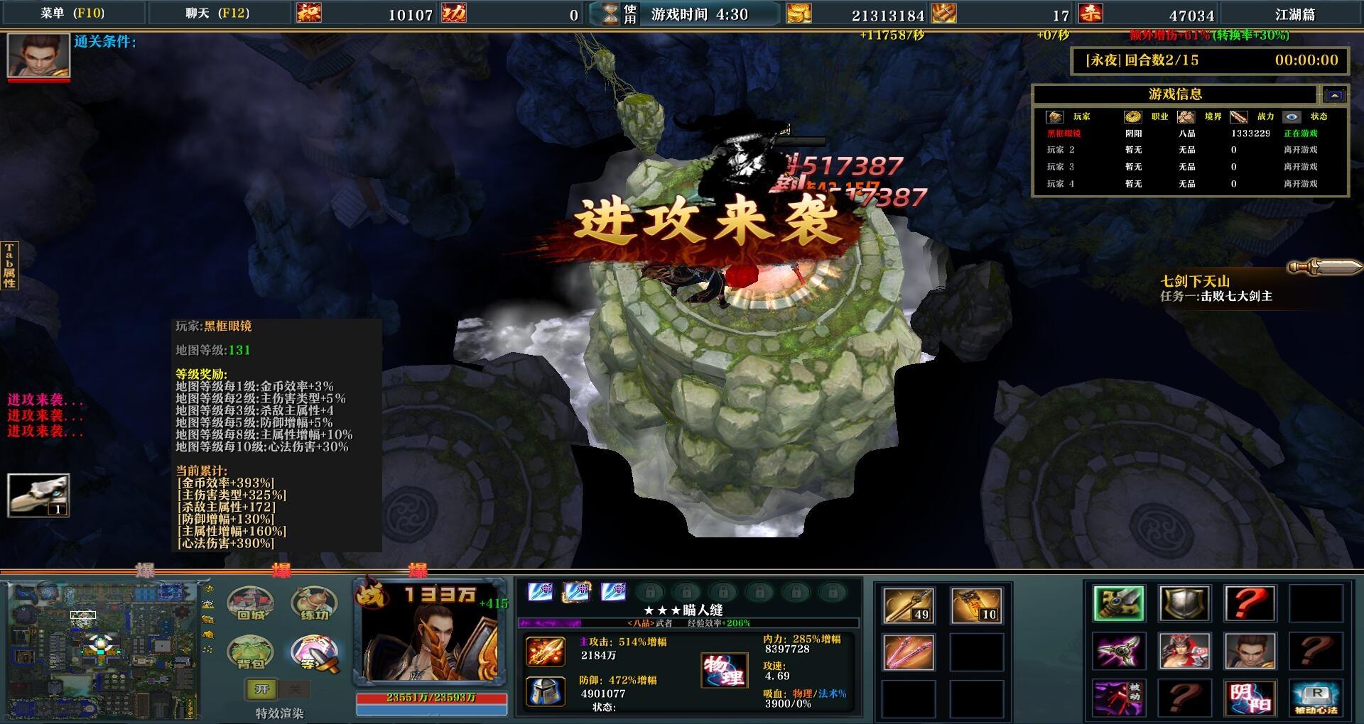 嘿_江湖1.5.3破解