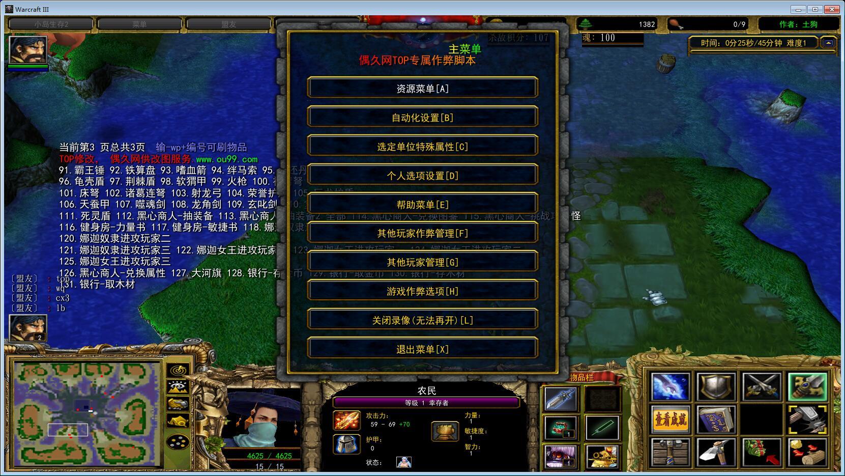 小岛生存2 1.1.19破解版 全商城特权+通关存档道具+开局龙角剑+地图等级99+刷物品无CD