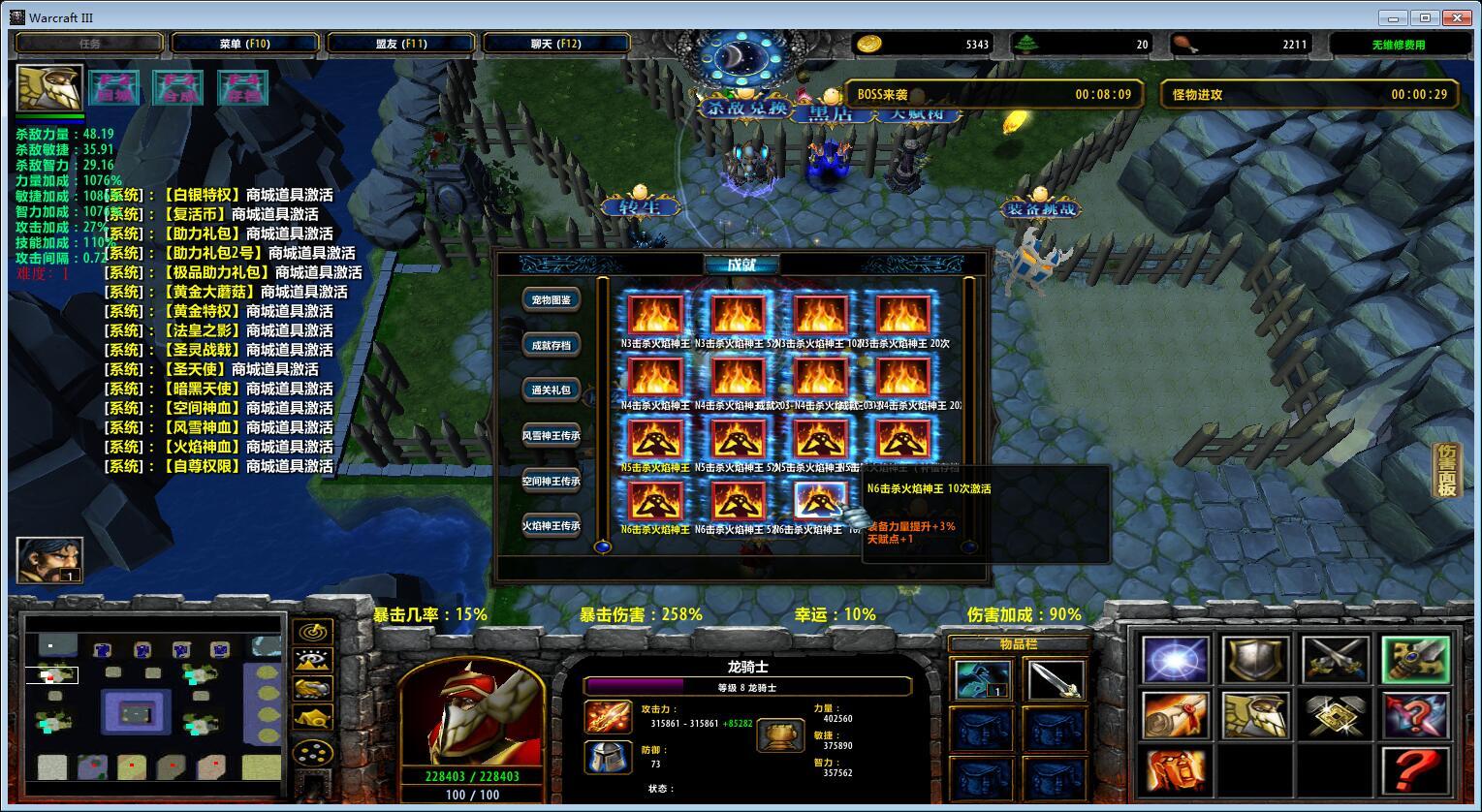 魔幻海II1.3.2破解版 全英雄自选+全商城特权+存档通关道具+饮血剑+刷物品全屏闪