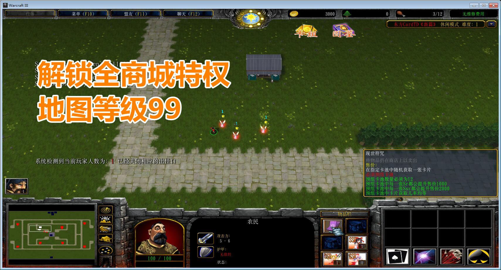 东方CardTD4.1.3TOP破解 解锁VIP赞助+SSR卡包+本气芙兰+迷你妖梦+刷卡片快速建造