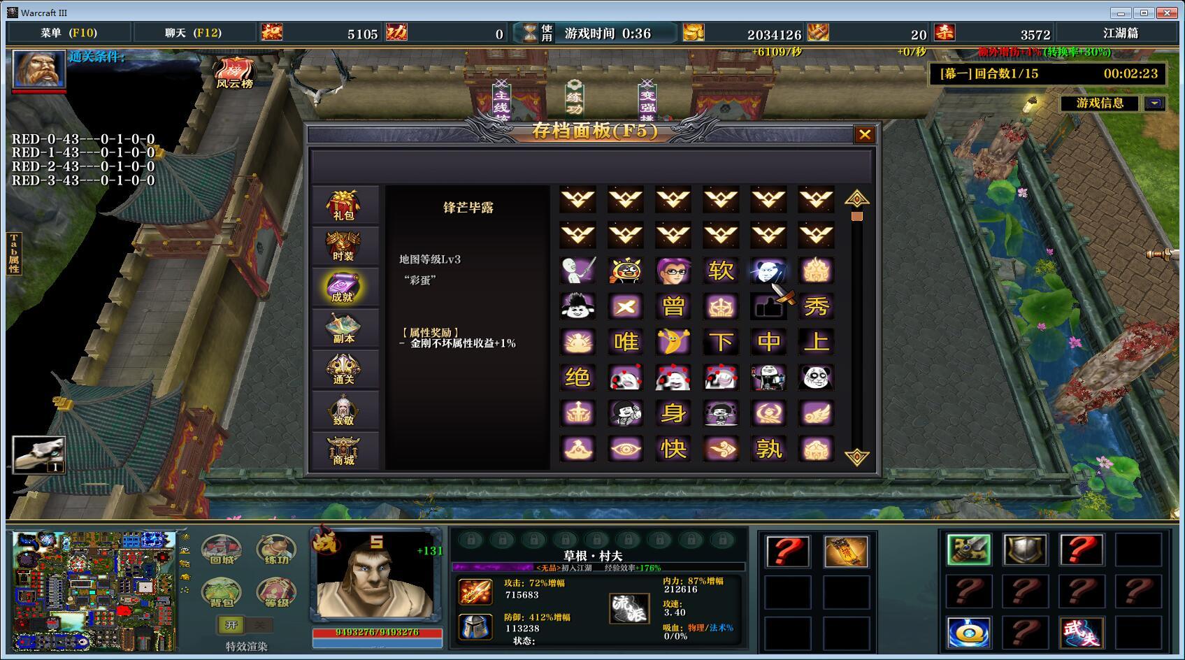 嘿_江湖1.6.4破解版 解锁全英雄+全商城特权+存档成就宠物+时装副本特权+地图等级99