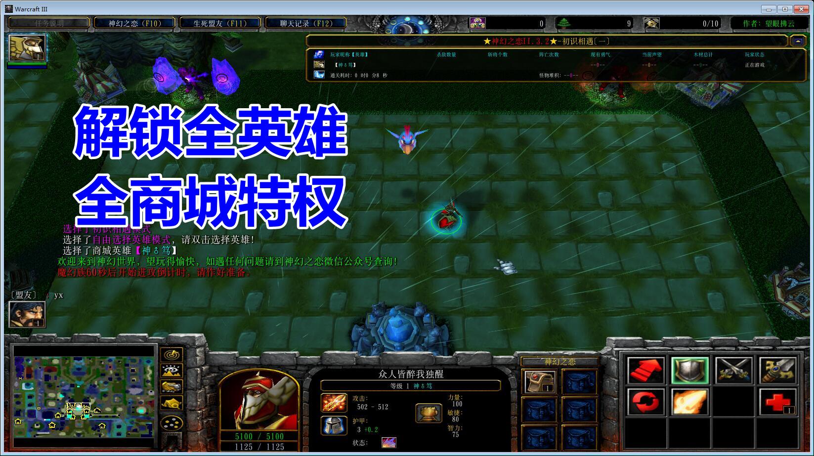 神幻之恋3.2.0TOP破解(附隐藏密码) 全隐藏英雄+神幻礼包+巨蜥坐骑+魔刃绝调+刷物品