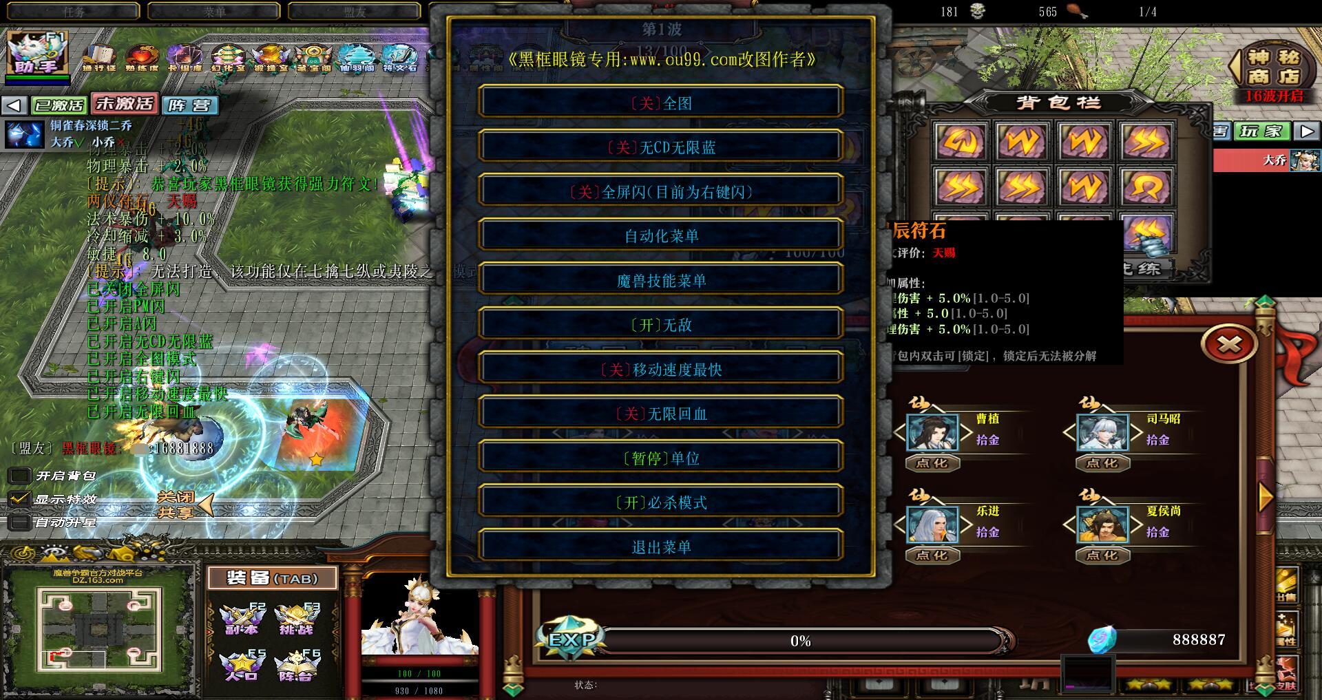 神仙三国2.0.15破解