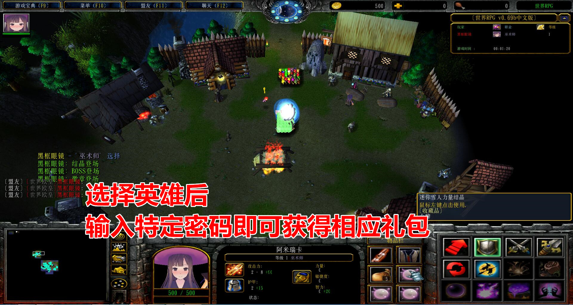世界RPGv0.69b中文版破解