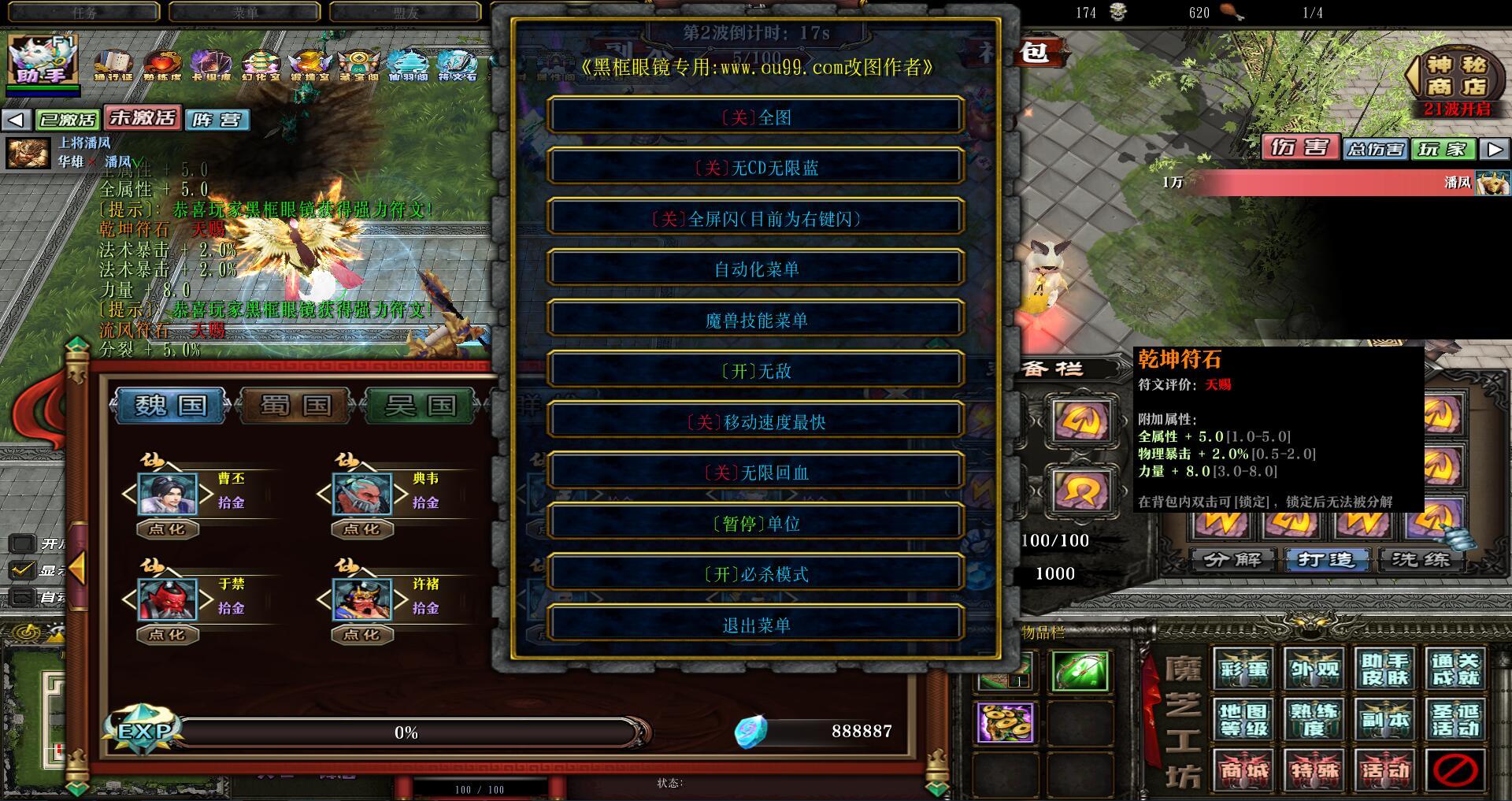 神仙三国2.0.17破解