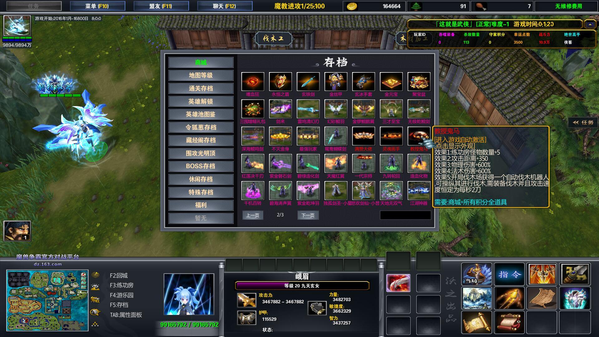 这就是武侠1.1.8无CDA闪+解商城特权+解平台99级