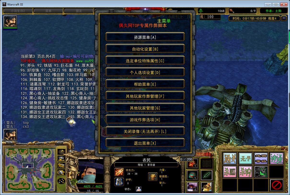 小岛生存2 1.2.4破解版 全商城特权+通关存档道具+开局龙角剑+地图等级99+刷物品无CD