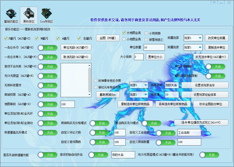魔兽多功能刷档修改工具3.3