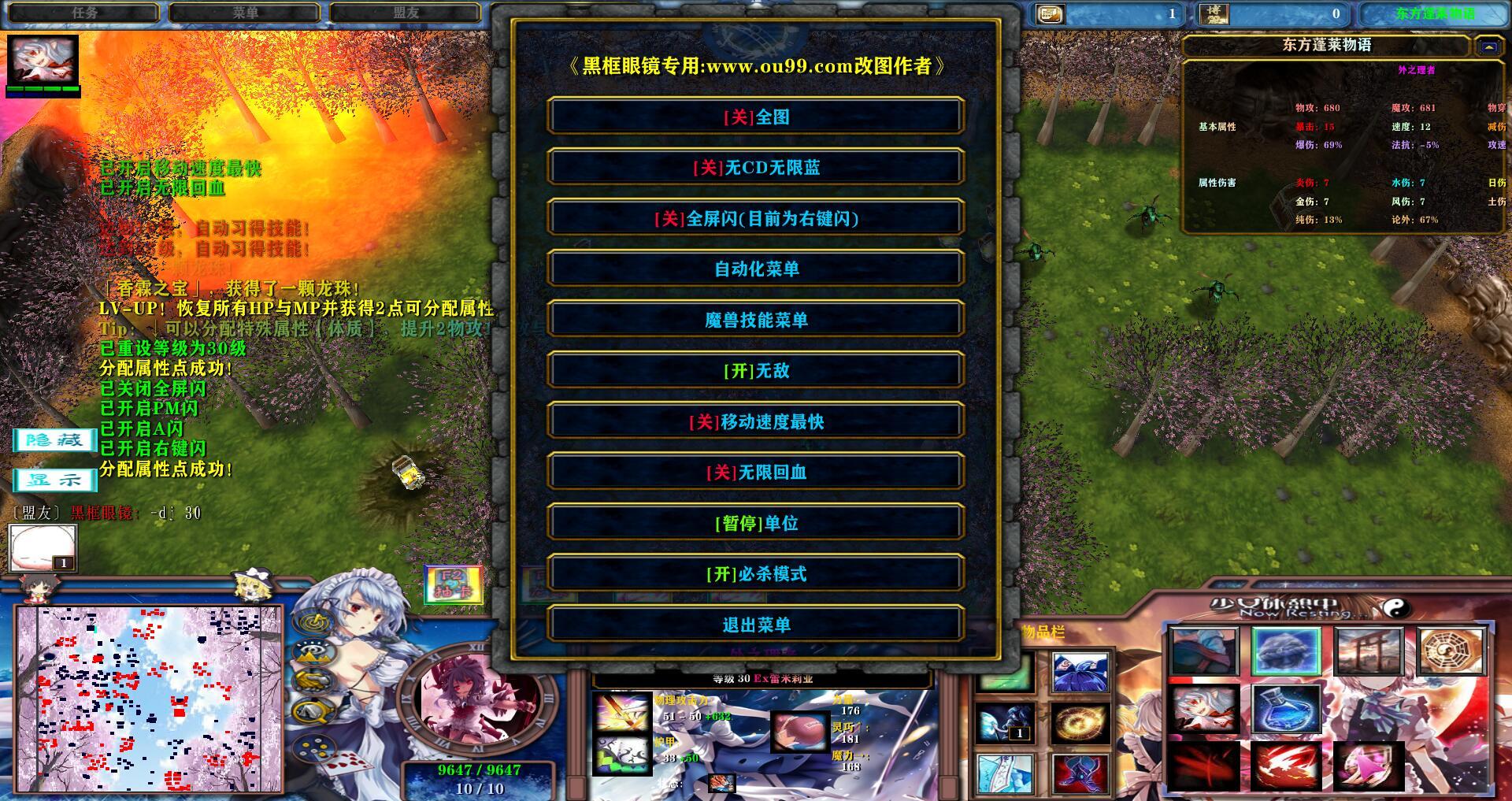 蓬莱之旅4.4.1破解