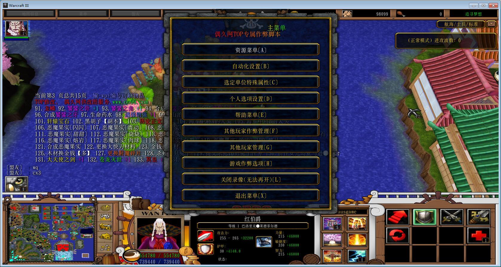 王者航海3.4.2破解版 解锁全英雄+全商城特权+古代兵器礼包+解除武器限制+刷物品无CD