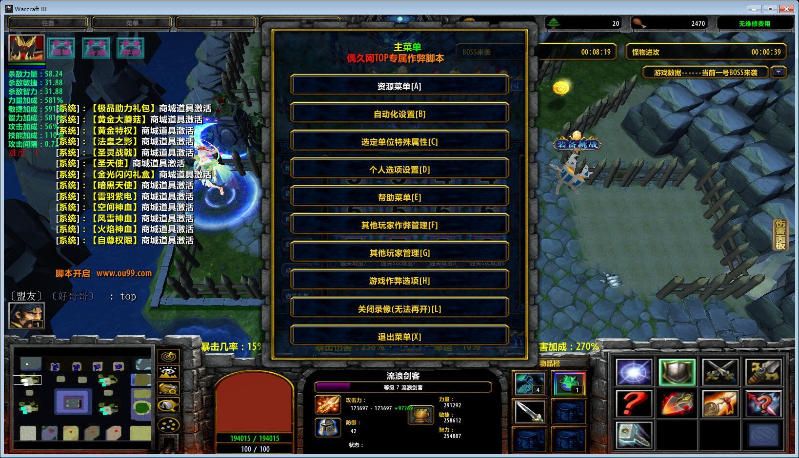 魔幻海II1.6.8破解版 全英雄自选+全商城特权+存档通关道具+饮血剑+刷物品全屏闪