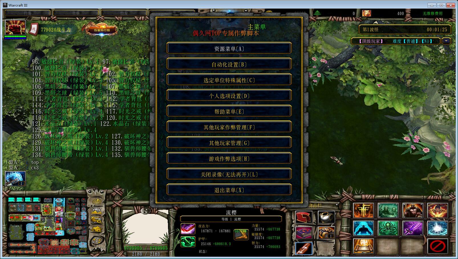 顶级玩家1.2.2破解版 解锁全英雄+全商城特权+存档通关道具+狼牙锤+刷物品无CD