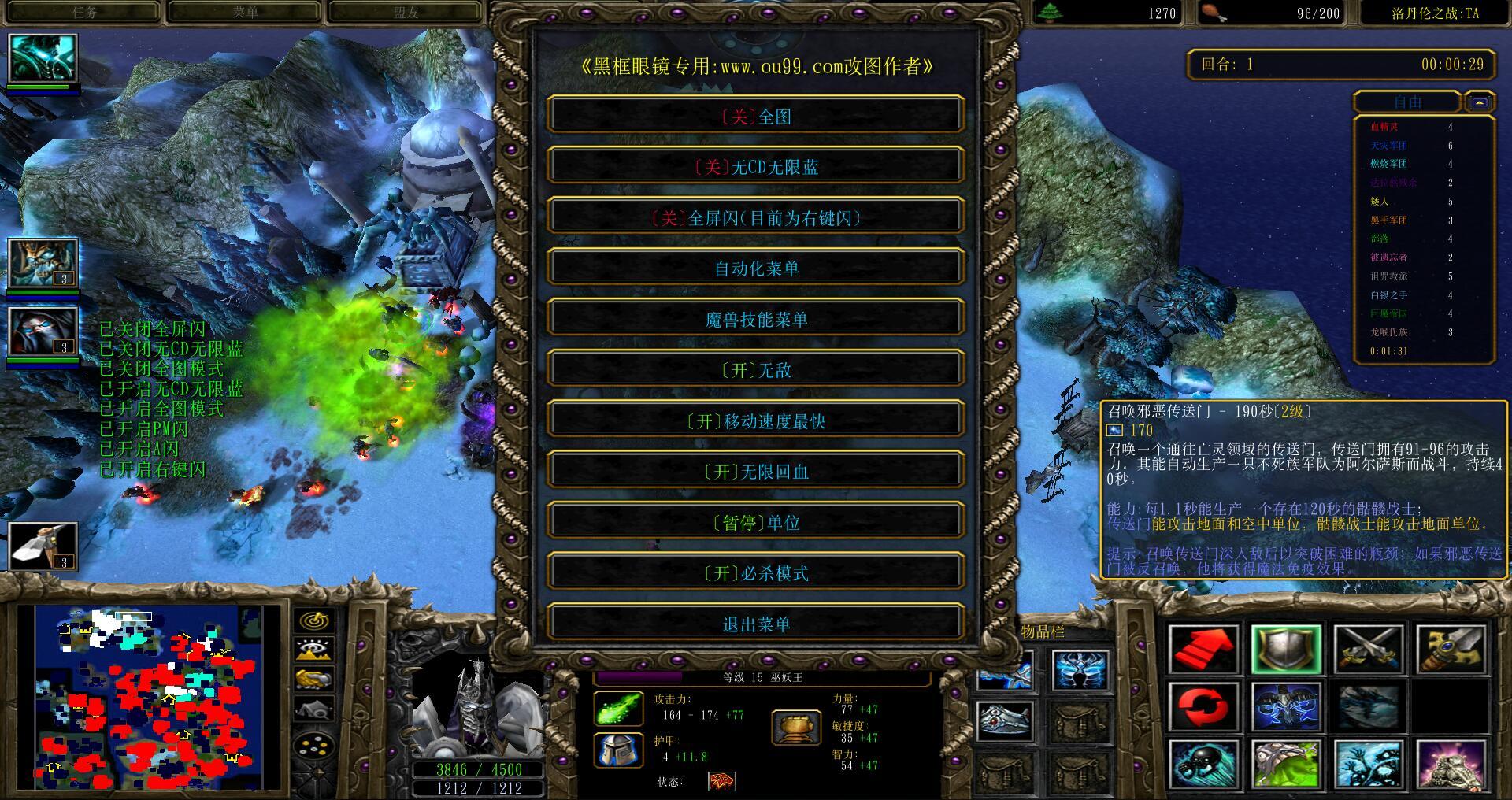 洛丹伦之战:TA中文版1.6.37破解