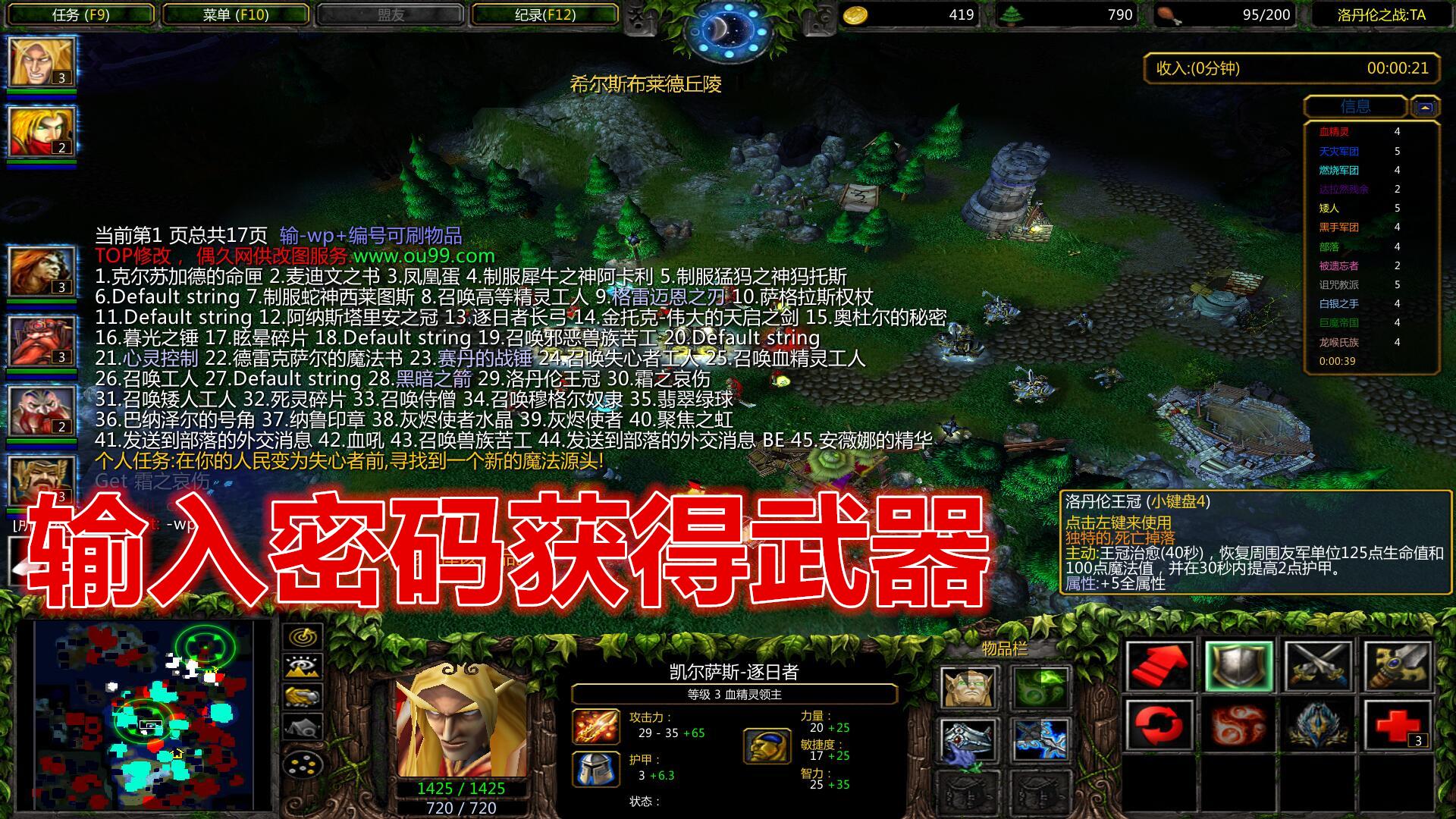 洛丹伦之战:TA中文版1.6.37TOP破解 洛丹伦王冠+刷属性刷物品+刷钱木+无CD全屏闪