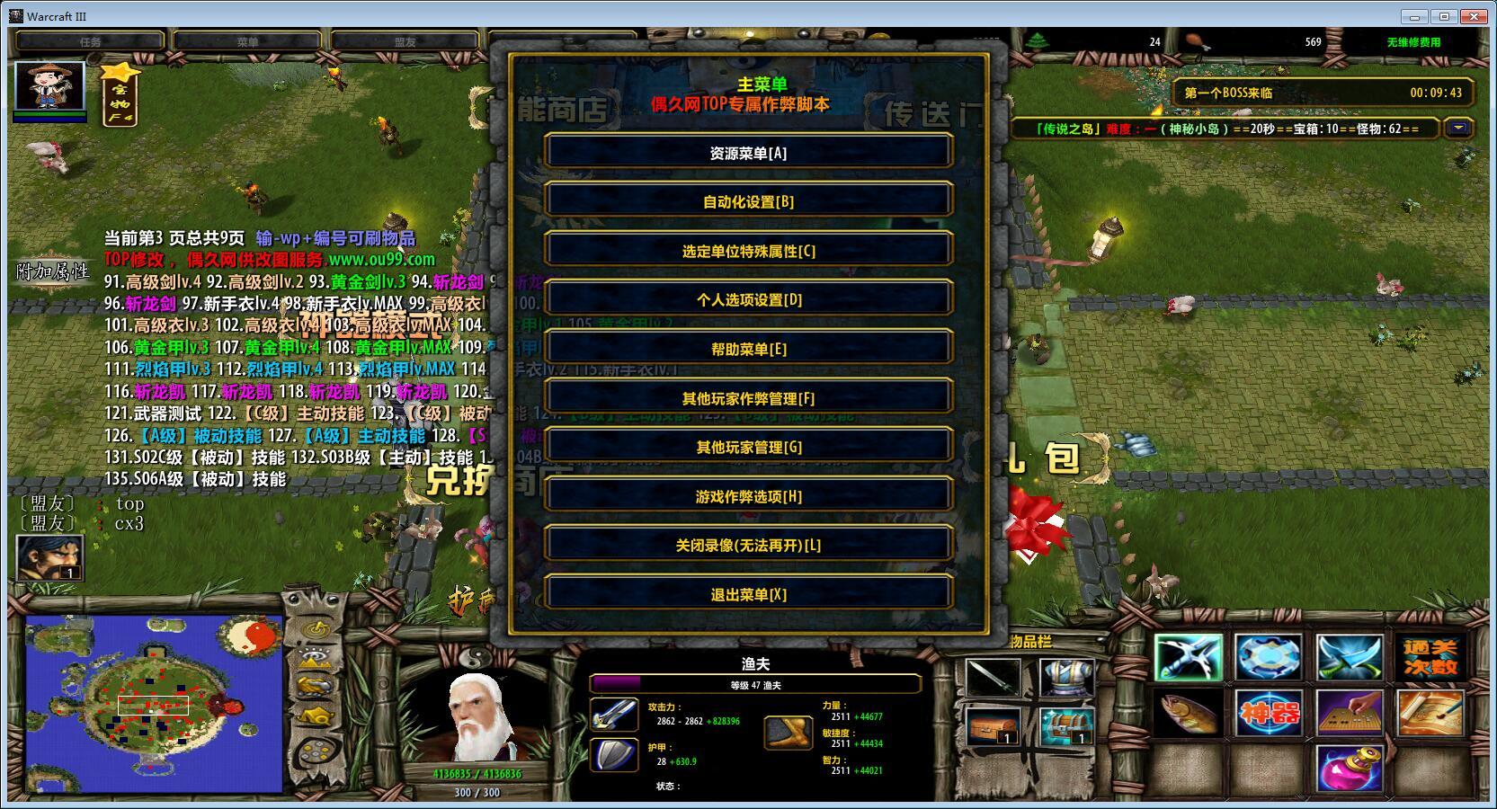 传说之岛1.3.0破解版 全商城特权+存档通关道具+4级宝箱+地图等级99+刷物品无CD