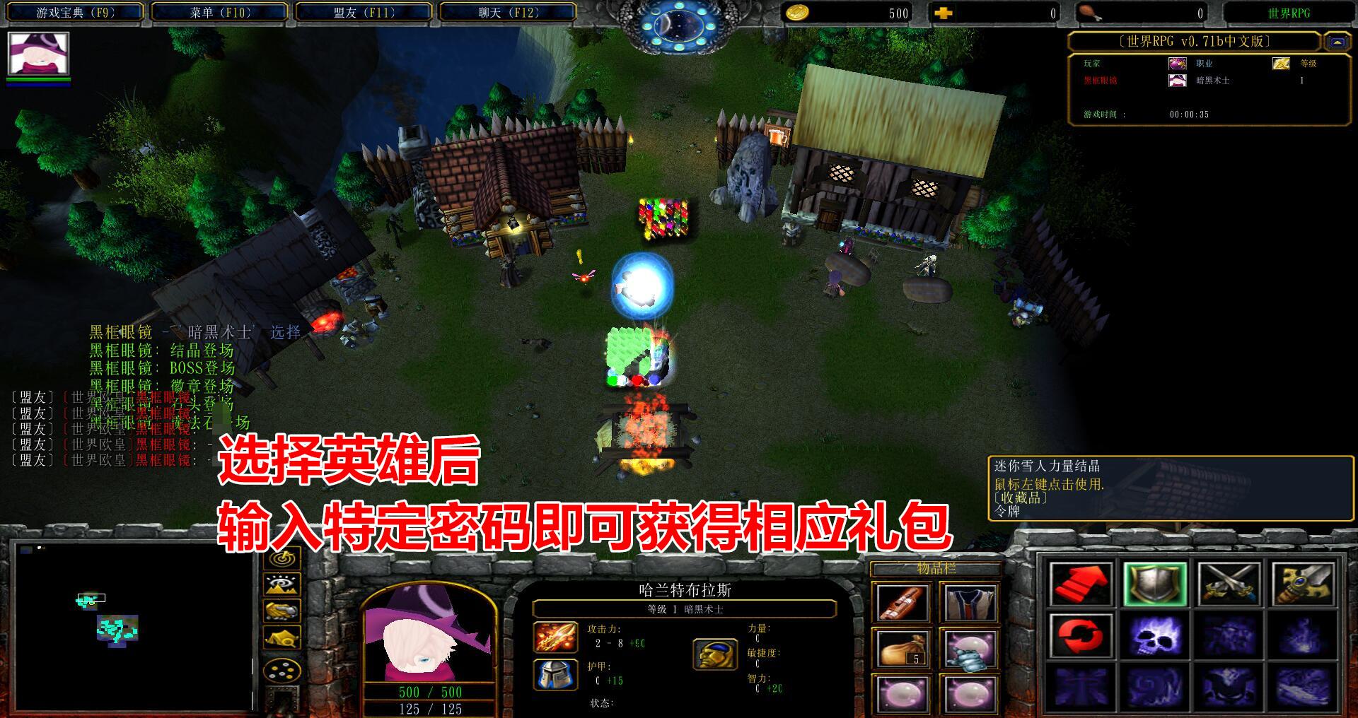 世界RPGv0.71b中文版破解『可通档+全材料徽章结晶+BOSS高爆+复活加快+刷物品刷等级』