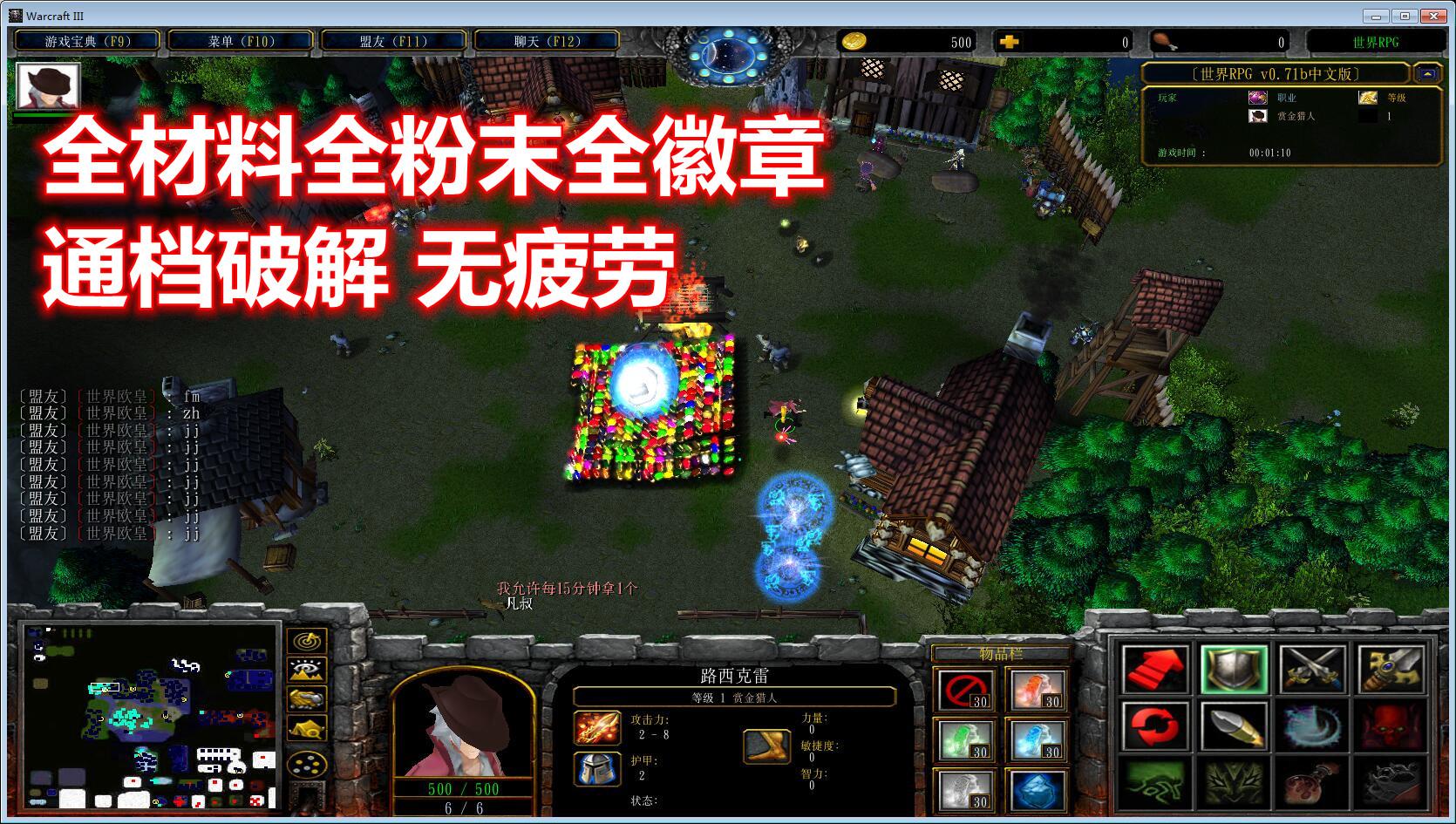 世界RPGv0.71b中文版TOP破解 可通档+无疲劳值+高爆几率+刷粉尘结晶+刷物品+BOSS徽章